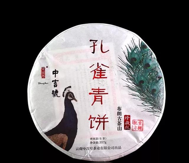 中吉号2018年孔雀青饼(珍藏版)隆重上市