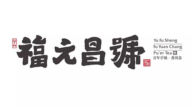 福元昌经典复刻版预售开启「再现号级茶昔日荣光」