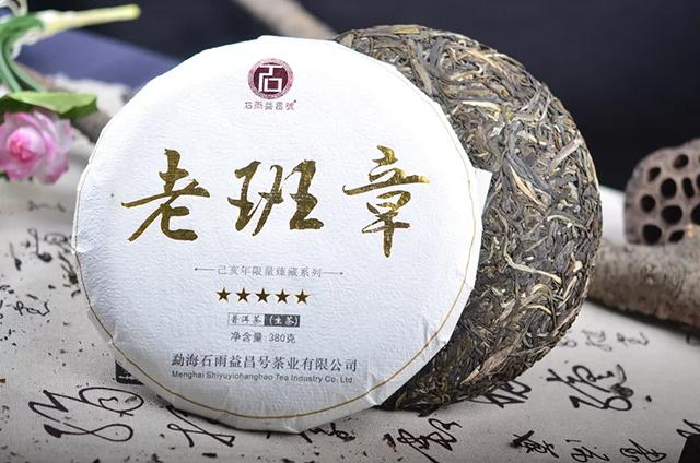 石雨益昌号:40年企业传承,2019老班章王者闪耀