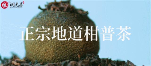 润元昌|盛夏即将开启,最鲜美的头采小青柑正在摩拳擦掌!