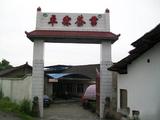 卓霖茶厂招商加盟信息