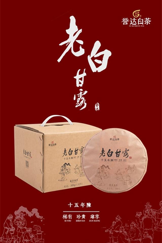 誉达2004年老白甘露,尊贵典雅,低调奢华,凤毛麟角的藏品