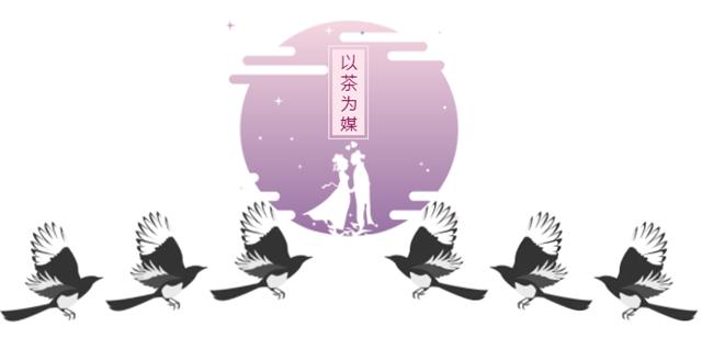 """正皓""""小七茶""""七夕,牛郎已备好茶礼前往鹊桥等候"""