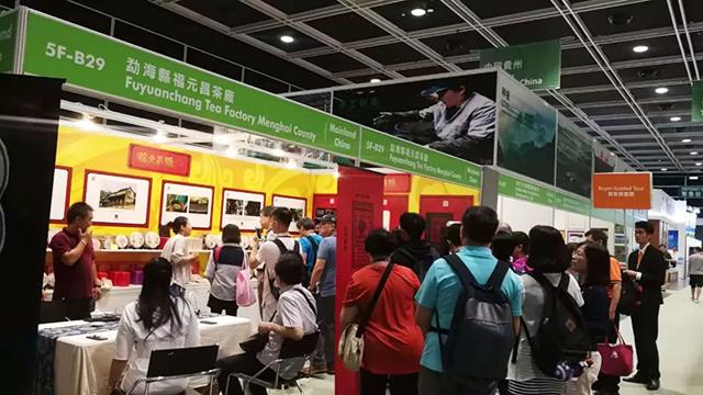 福元昌茶约香港  2019年香港第11届国际茶展圆满落幕