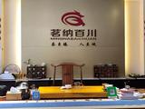 茗纳百川茶业招商加盟信息