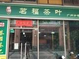 茗福茶叶招商加盟信息