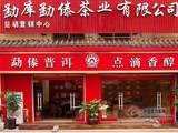 勐傣茶业招商加盟信息