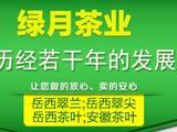 绿月茶业招商加盟信息