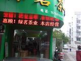 绿茗茶业招商加盟信息