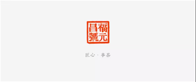 福元昌2019私人茶年秋启动v私人火热定制亩别墅3图片