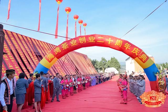 海湾茶业20周年庆典活动圆满结束