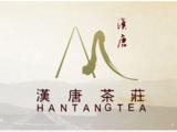 汉唐茶业加盟信息