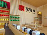 宝福林茶业加盟信息