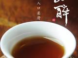 福元号【如醉】老熟茶品鉴报告