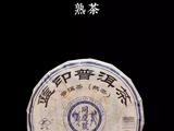 同庆号【蓝印】普洱熟茶图鉴