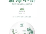 彩农茶:2020年春勐海小饼,带给你勐海春天的气息