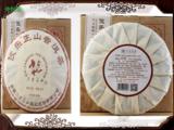 六大茶山2019年攸乐正山普洱生茶品尝评测报告