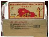 2011年龙园号建党90周年纪念砖生茶250克评测报告