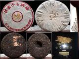 95年杨聘号七子圆茶老生茶评测报告分享