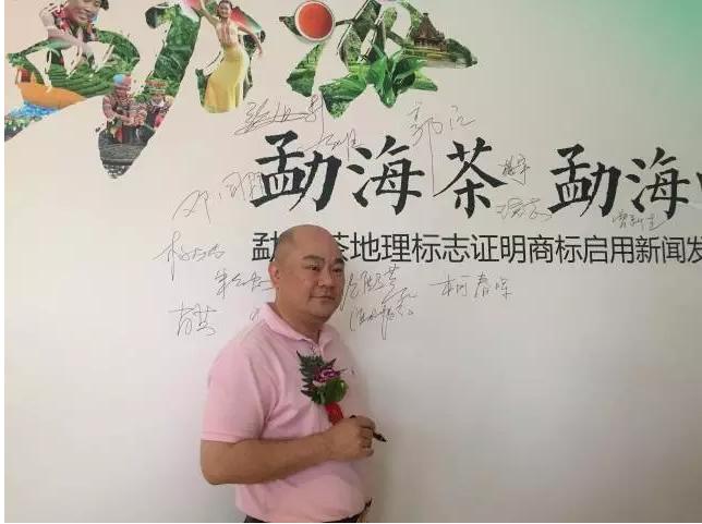 云南省茶叶研究所何青元副所长,云南省商标协会李福明秘书,中共勐海县