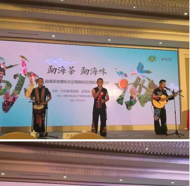 商标使用启动仪式由工商总局领导,云南省工商局领导,版纳州(勐海县)