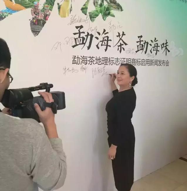 勐海地理标志证明商标启用新闻发布会在京举行