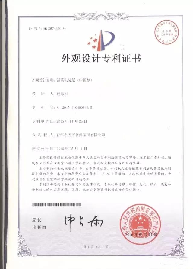 中國夢、普洱曬紅、紫為上和藤條茶包裝獲得了由國家知識產權局頒發的外觀設計專利證書。   外觀設計專利(IndustrialDesign)是指:對產品的形狀、圖案或其結合以及色彩與形狀、圖案的結合所做出的富有美感并適于工業應用的新設計。外觀設計是指工業品的外觀設計,也就是工業品的式樣。   茶國公司的四款餅茶中國夢、普洱曬紅、紫為上和藤條茶獲得外觀設計專利證書后,任何產品如與其設計雷同,將以此證書為據被判定為侵權,這無疑是對茶國公司產品設計的有力保護。