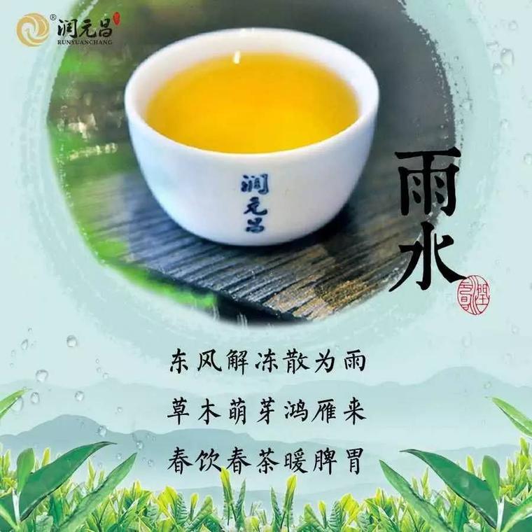 东风解冻散为雨,湿气重,多饮柑普茶