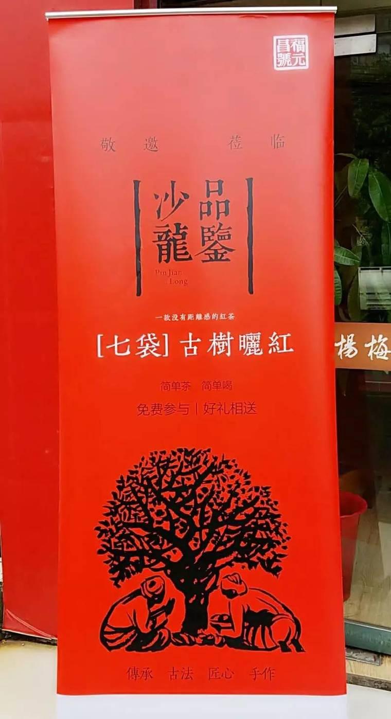 """福元昌""""七袋古树晒红""""全国分享季之""""走进邵阳"""""""