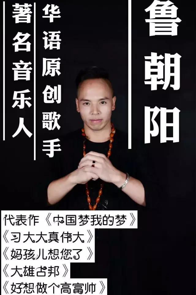专访驸马茶第48期代言人——镇雄籍音乐人鲁朝阳