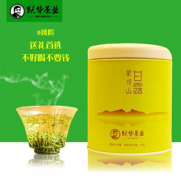蒙顶山跃华茶业蒙顶甘露产品介绍