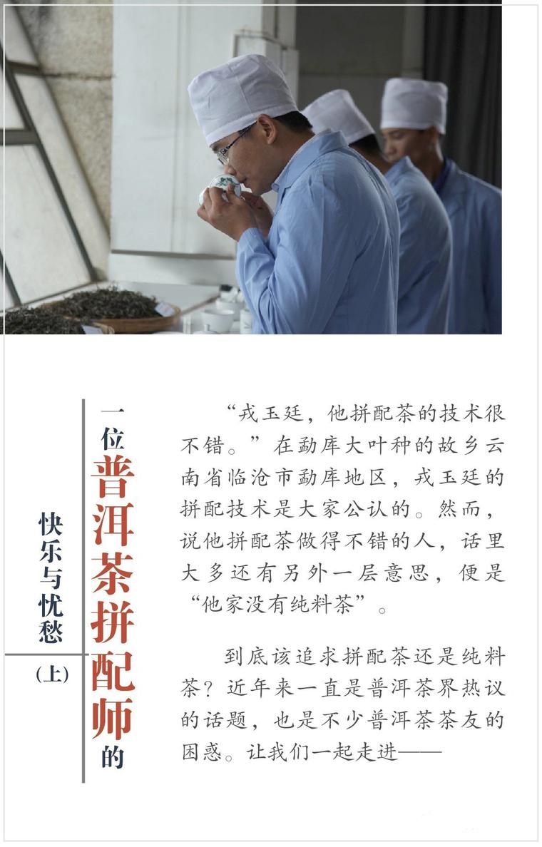 勐库戎氏:一位普洱茶拼配师的快乐与忧愁(上)