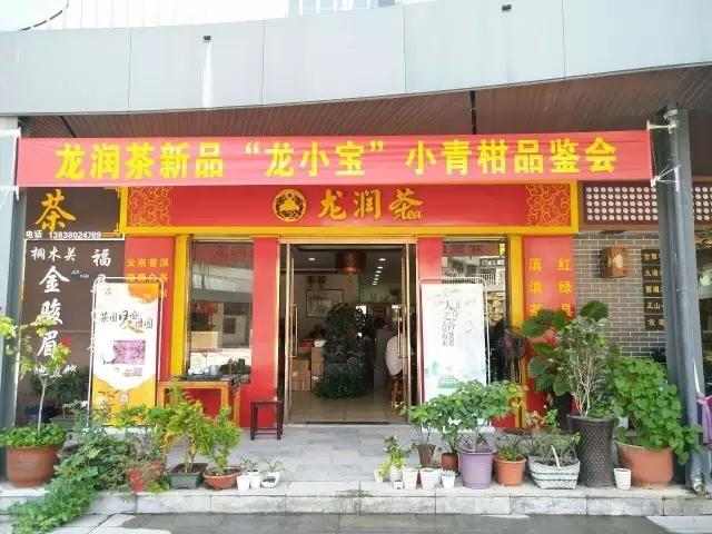 龙润茶郑州郭军纳店面举行小青柑品茗活动