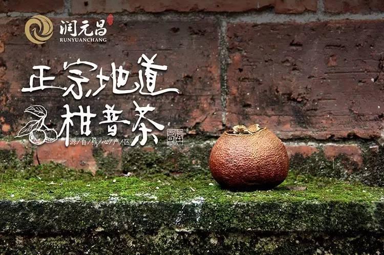 柑普茶的生产工艺