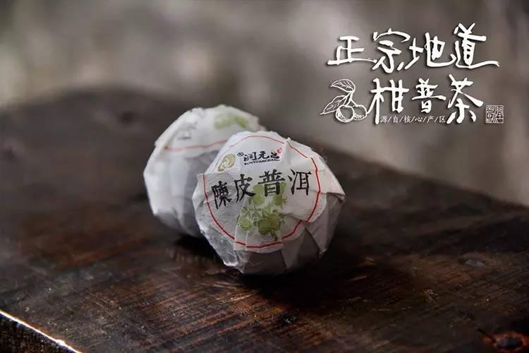 为什么小青柑陈皮普洱如此受欢迎?