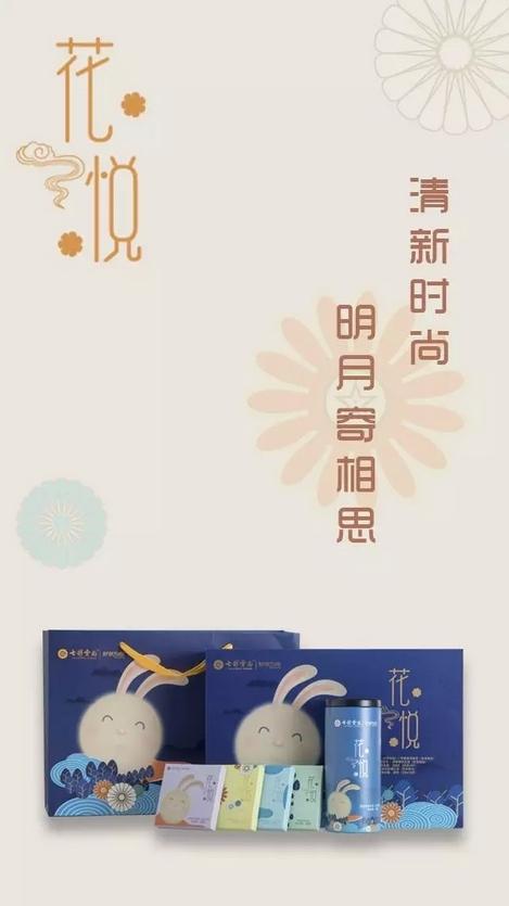 """七彩云南:中秋新品""""花香悦景,茶香悦心"""""""