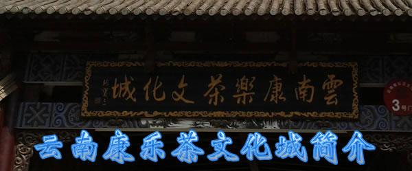 云南康乐茶文化城简介