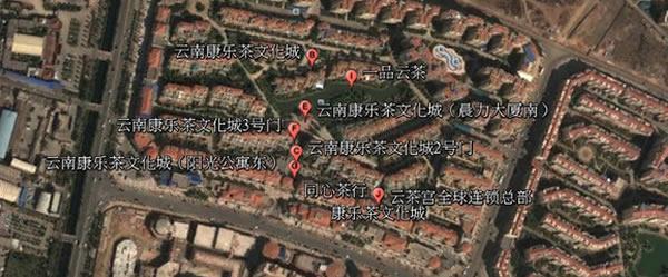 云南康乐茶文化城的区位优势