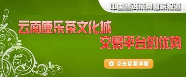 云南康乐茶文化城交易平台优势