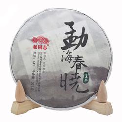 Meng Hai Chun Xiao