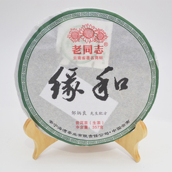 Yuan He