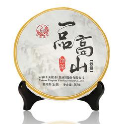 Yi Pin Gao Shan