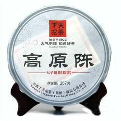 Gao Yuan Chen ( Tie Bing )