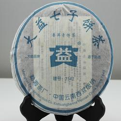 7542 Qing Bing