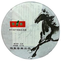 Fei Tai Ma Bing