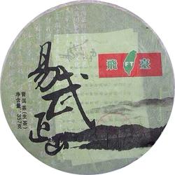 FT Yi Wu Zheng Shan