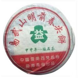 Yi Wu Shan Ming Qian Chun Jian Bing