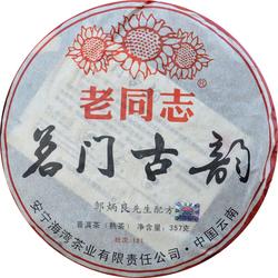2012年老同志 茗门古韵 熟茶 357克