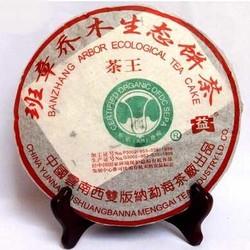 Ban Zhang Cha Wang Qing Bing ( Da Bai Cai )