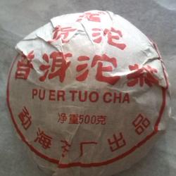 Meng Hai Gong Tuo
